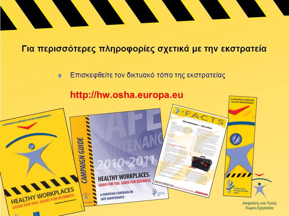 Για περισσότερες πληροφορίες σχετικά με την εκστρατεία