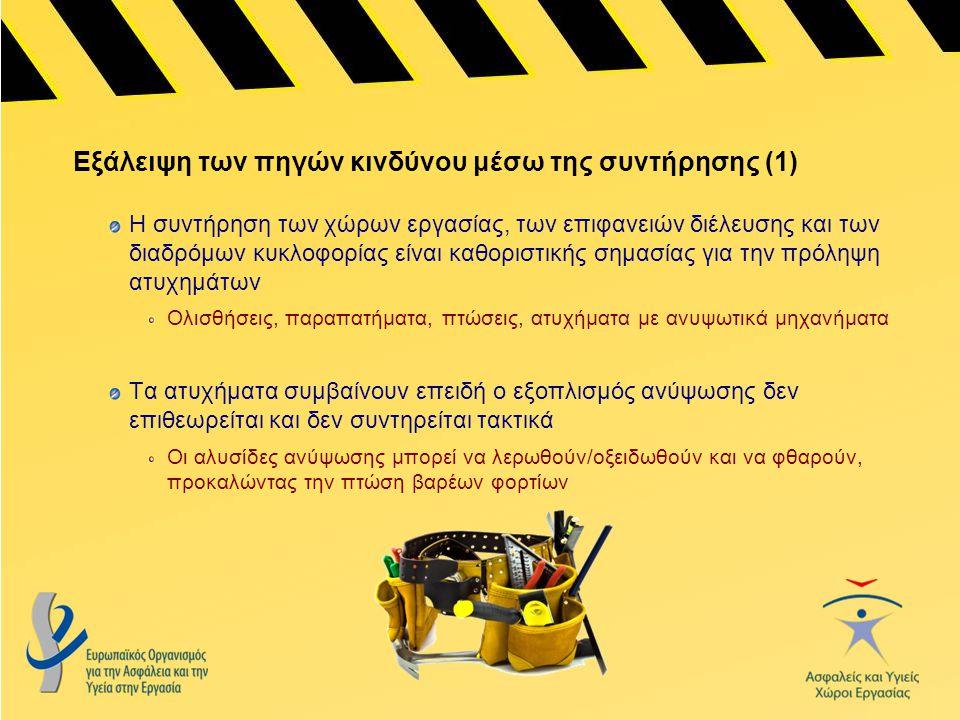 Εξάλειψη των πηγών κινδύνου μέσω της συντήρησης (1)