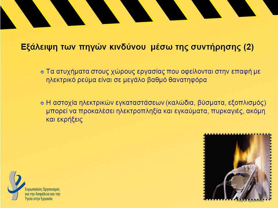 Εξάλειψη των πηγών κινδύνου μέσω της συντήρησης (2)