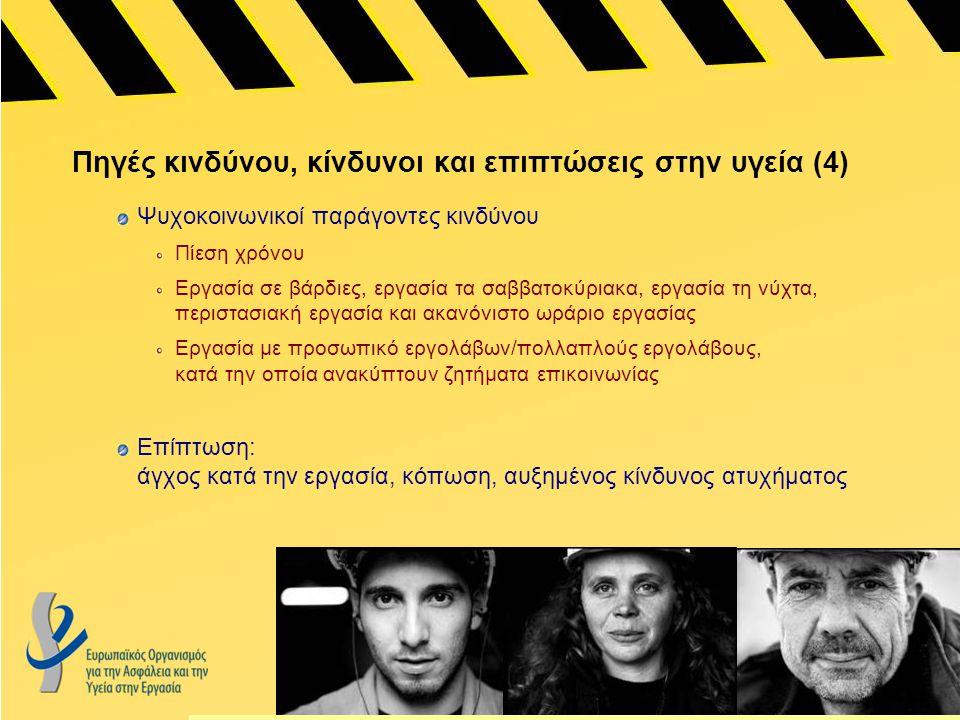 Πηγές κινδύνου, κίνδυνοι και επιπτώσεις στην υγεία (4)