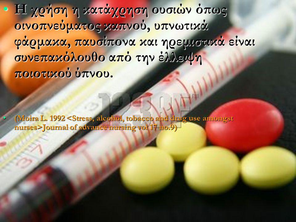 Η χρήση η κατάχρηση ουσιών όπως οινοπνεύματος καπνού, υπνωτικά φάρμακα, παυσίπονα και ηρεμιστικά είναι συνεπακόλουθο από την έλλειψη ποιοτικού ύπνου.