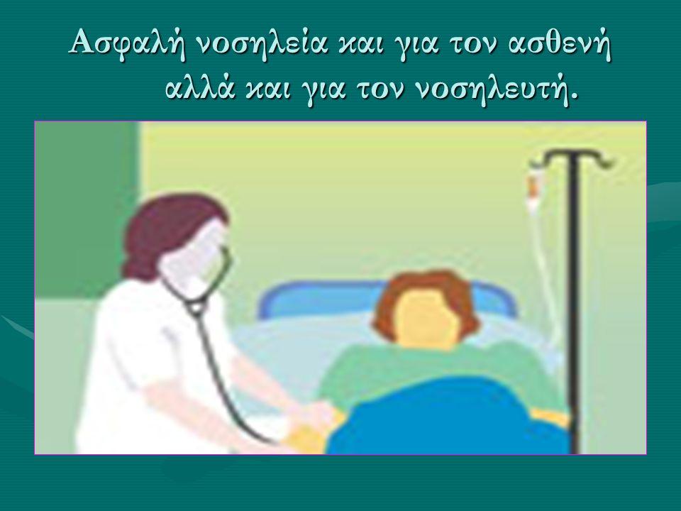 Ασφαλή νοσηλεία και για τον ασθενή αλλά και για τον νοσηλευτή.