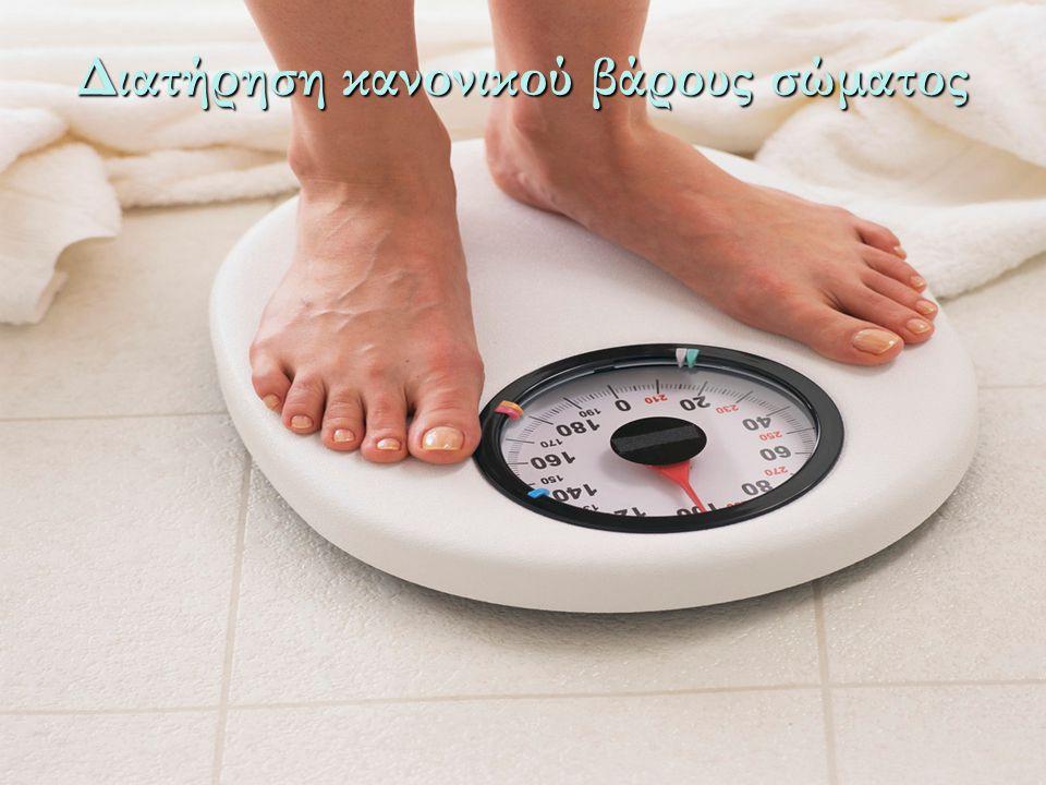 Διατήρηση κανονικού βάρους σώματος