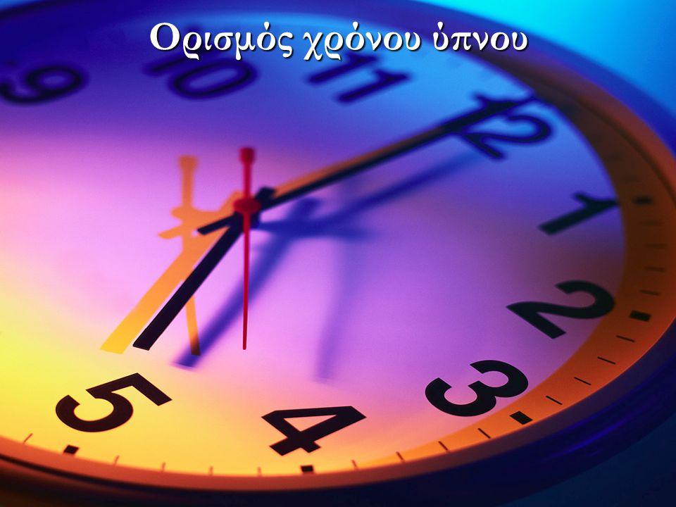 Ορισμός χρόνου ύπνου