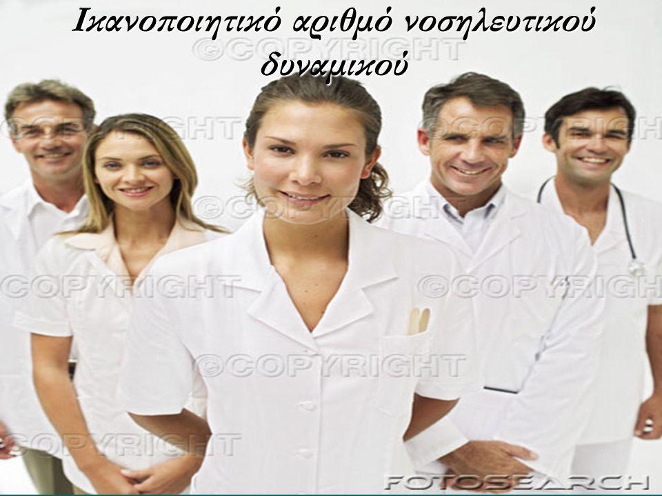 Ικανοποιητικό αριθμό νοσηλευτικού δυναμικού