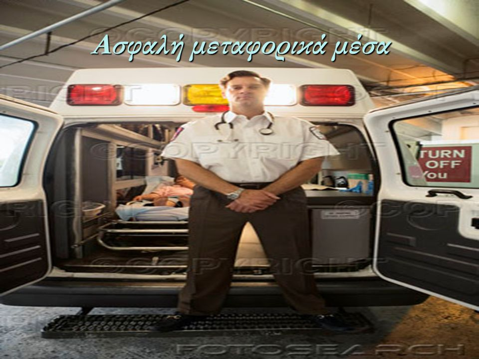 Ασφαλή μεταφορικά μέσα