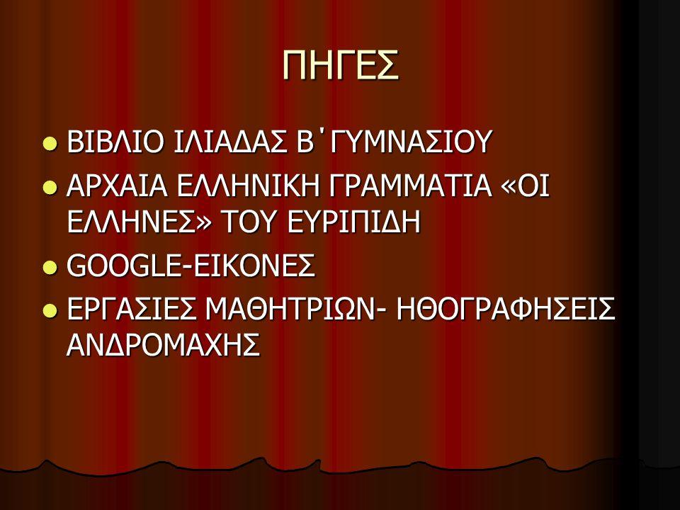 ΠΗΓΕΣ ΒΙΒΛΙΟ ΙΛΙΑΔΑΣ Β΄ΓΥΜΝΑΣΙΟΥ