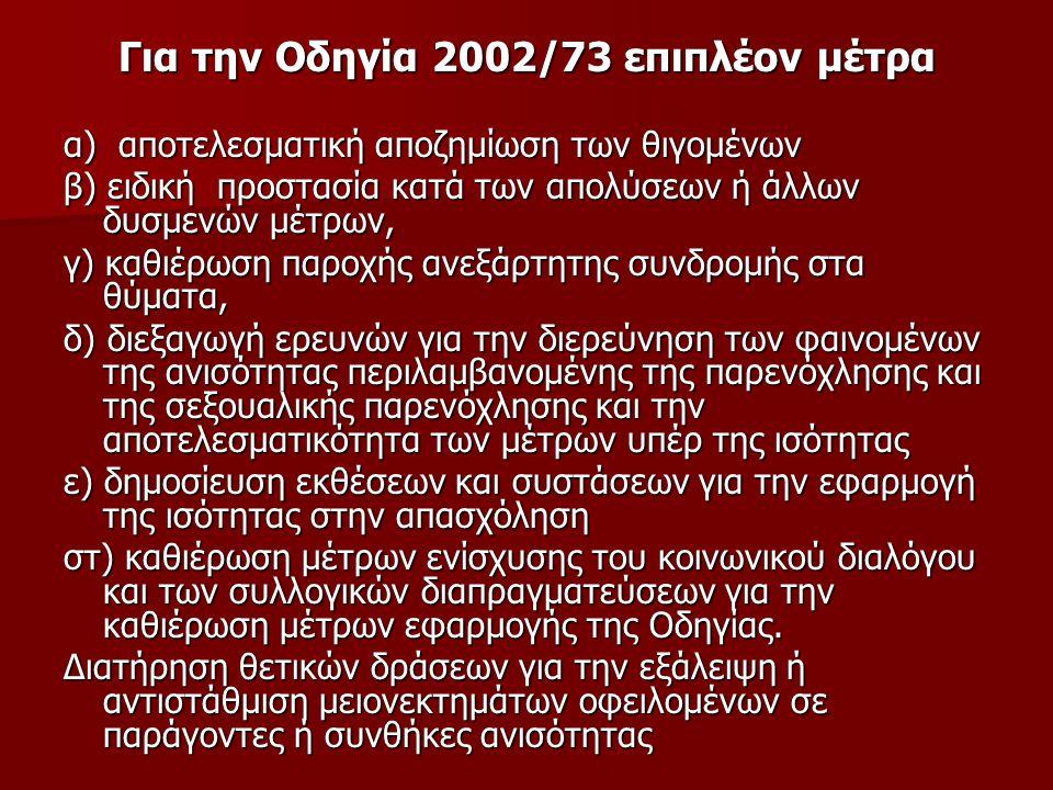 Για την Οδηγία 2002/73 επιπλέον μέτρα