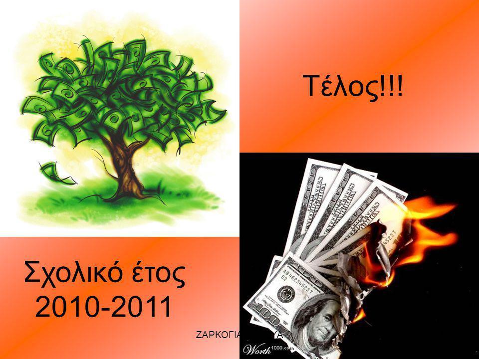 Τέλος!!! Σχολικό έτος 2010-2011 ΖΑΡΚΟΓΙΑΝΝΗ ΕΥΑ