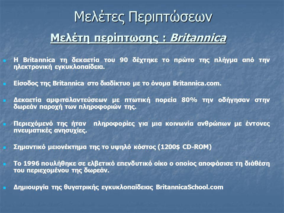 Μελέτη περίπτωσης : Britannica