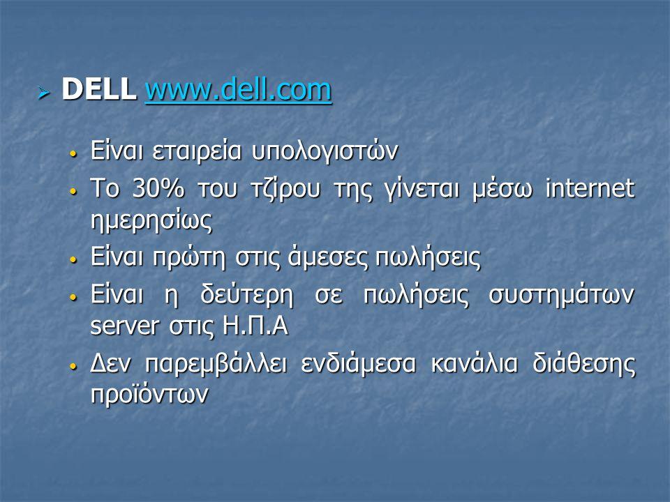DELL www.dell.com Είναι εταιρεία υπολογιστών