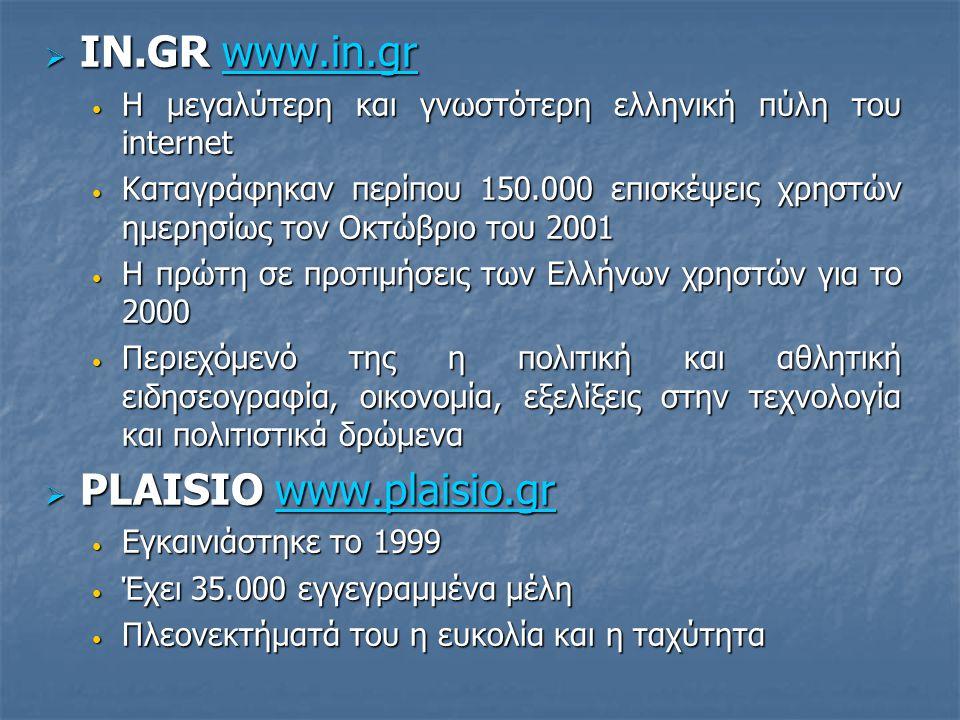 IN.GR www.in.gr PLAISIO www.plaisio.gr