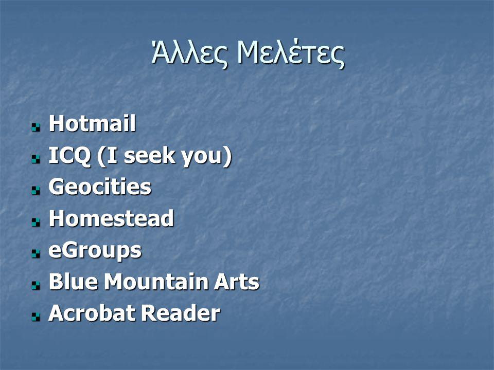 Άλλες Μελέτες Hotmail ICQ (I seek you) Geocities Homestead eGroups