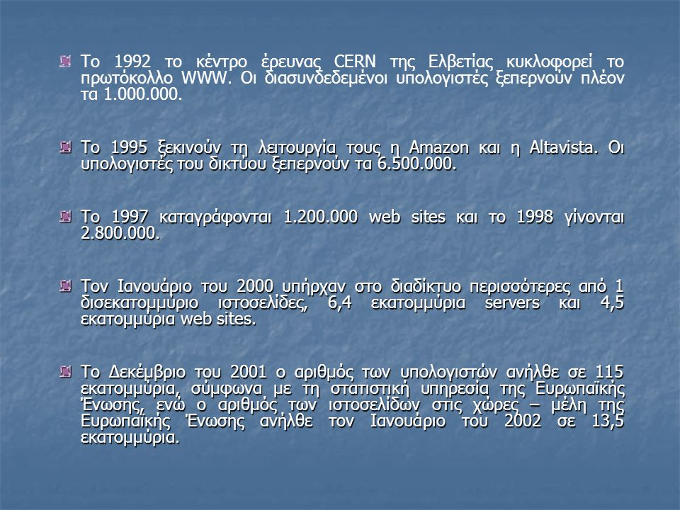 Το 1992 το κέντρο έρευνας CERN της Ελβετίας κυκλοφορεί το πρωτόκολλο WWW. Οι διασυνδεδεμένοι υπολογιστές ξεπερνούν πλέον τα 1.000.000.