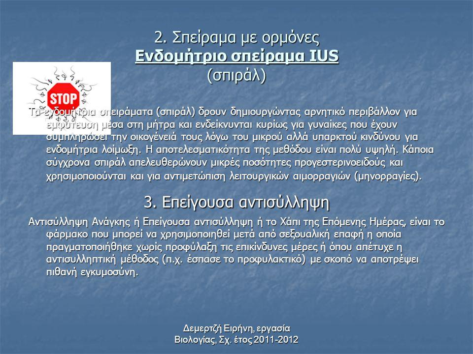 2. Σπείραμα με ορμόνες Ενδομήτριο σπείραμα IUS (σπιράλ)