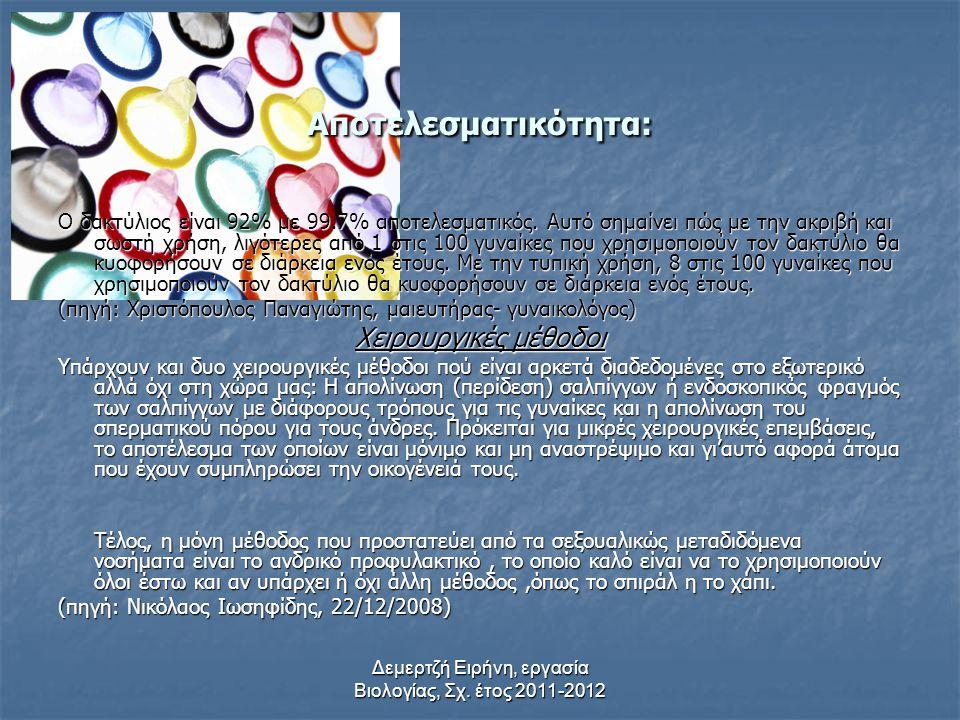 Δεμερτζή Ειρήνη, εργασία Βιολογίας, Σχ. έτος 2011-2012