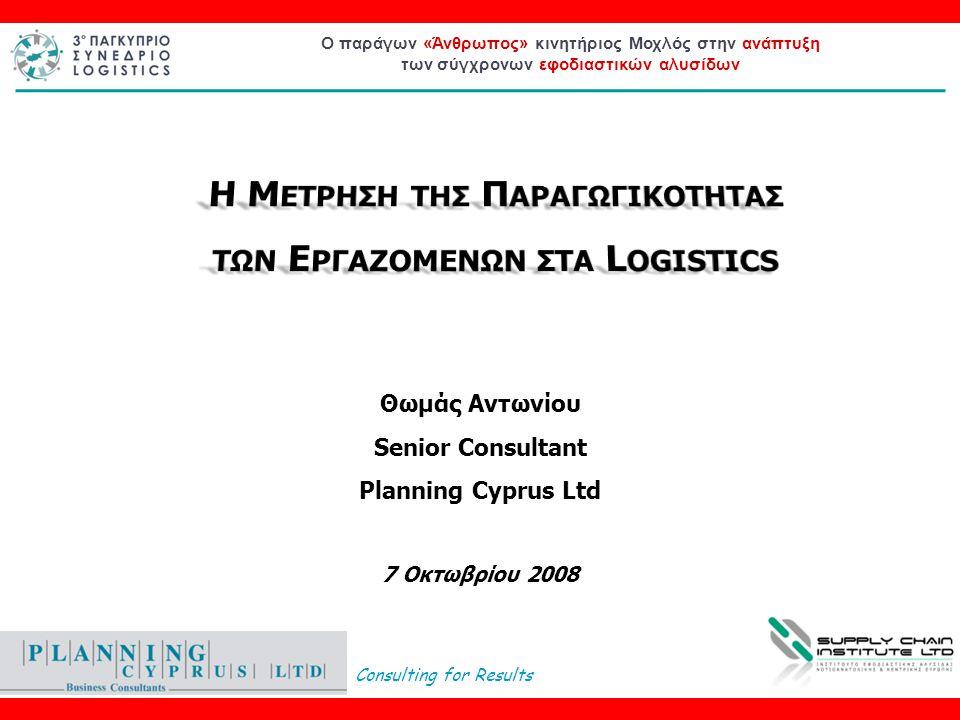 Η Μετρηση της Παραγωγικοτητασ των Εργαζομενων στα Logistics