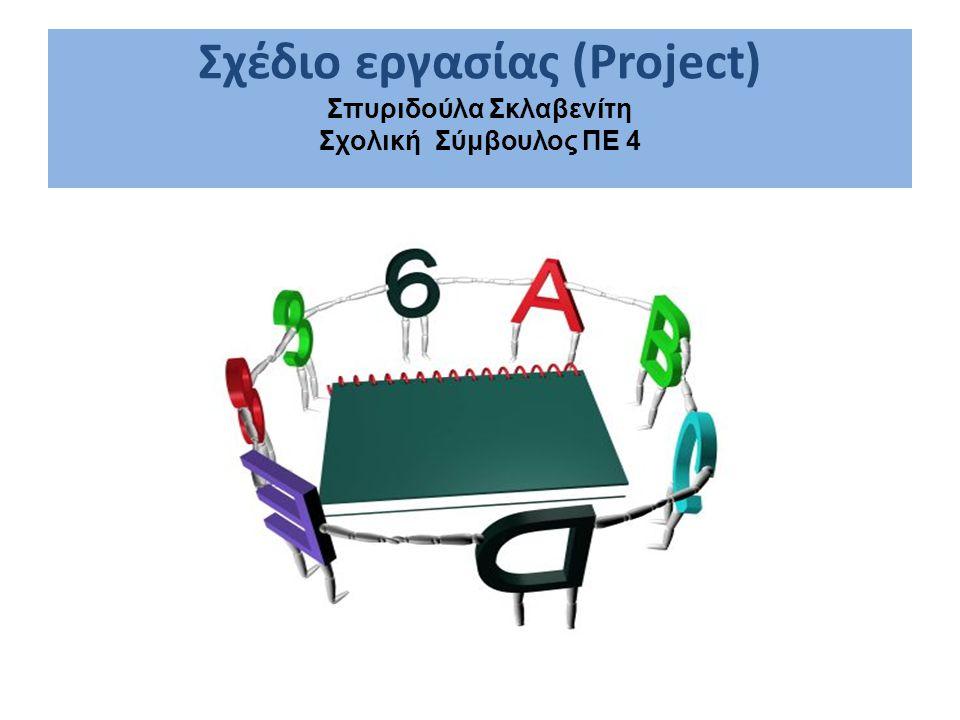 Σχέδιο εργασίας (Project) Σπυριδούλα Σκλαβενίτη Σχολική Σύμβουλος ΠΕ 4