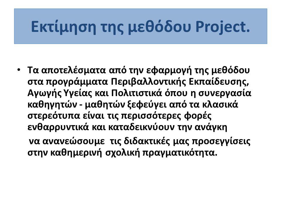 Εκτίμηση της μεθόδου Project.