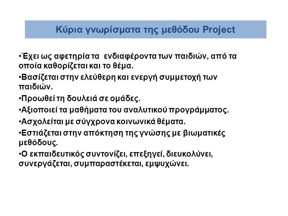 Κύρια γνωρίσματα της μεθόδου Project