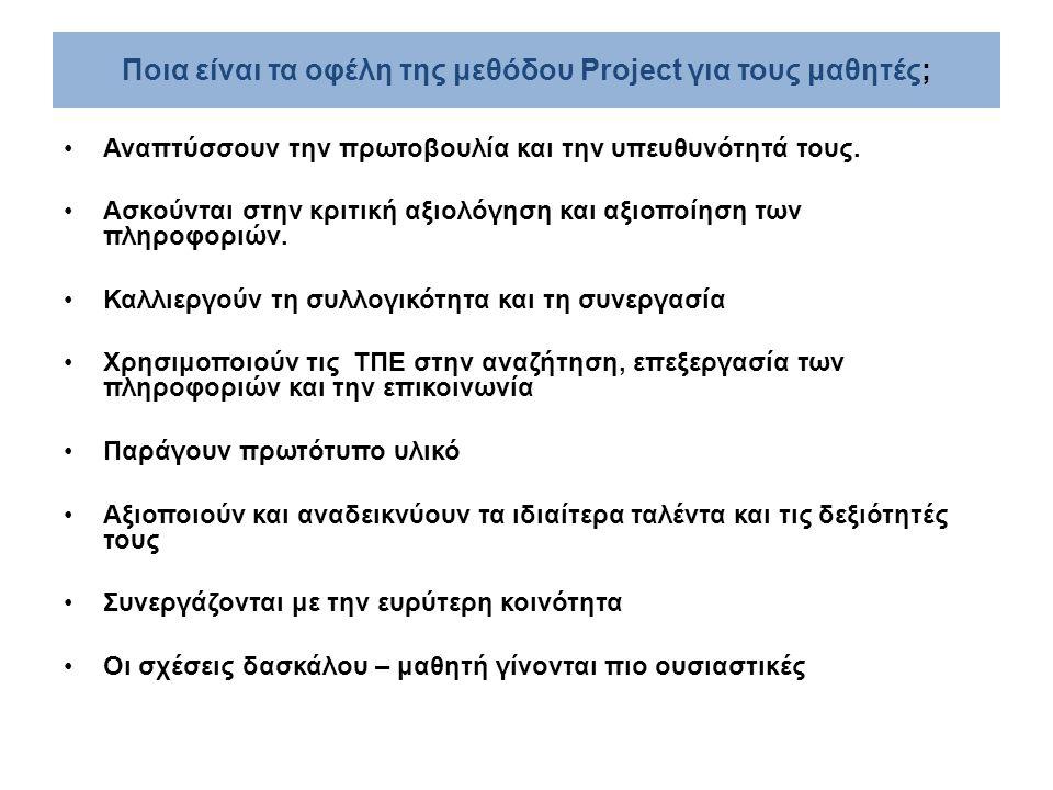 Ποια είναι τα οφέλη της μεθόδου Project για τους μαθητές;