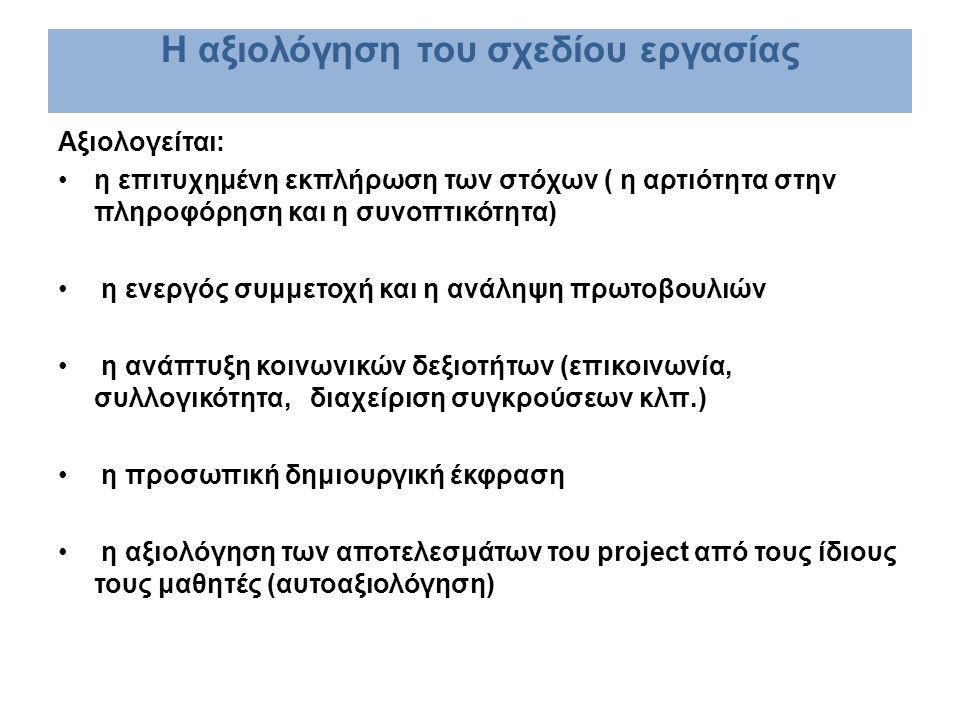 Η αξιολόγηση του σχεδίου εργασίας