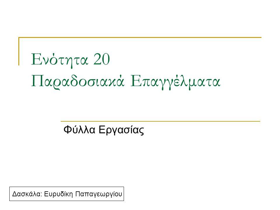 Ενότητα 20 Παραδοσιακά Επαγγέλματα
