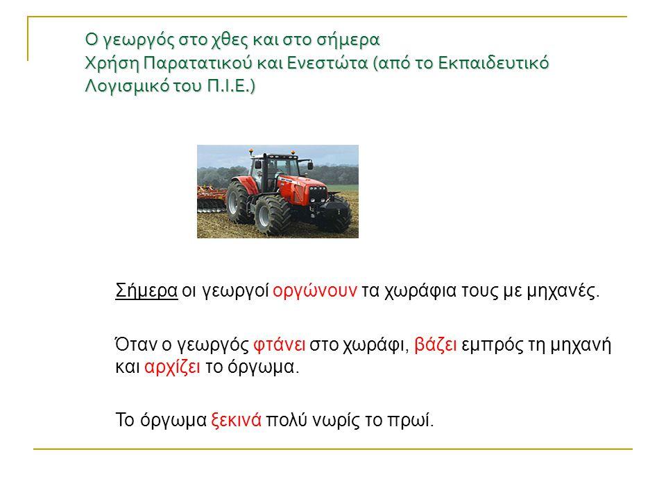Σήμερα οι γεωργοί οργώνουν τα χωράφια τους με μηχανές.