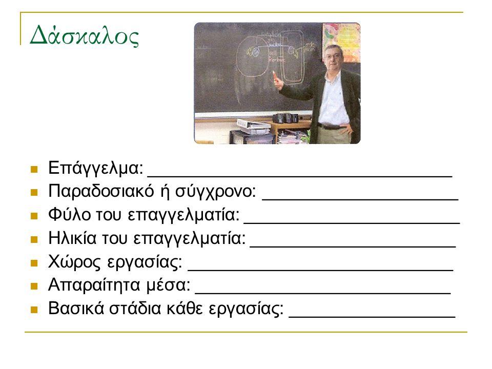 Δάσκαλος Επάγγελμα: _______________________________