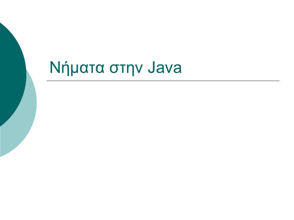 Νήματα στην Java
