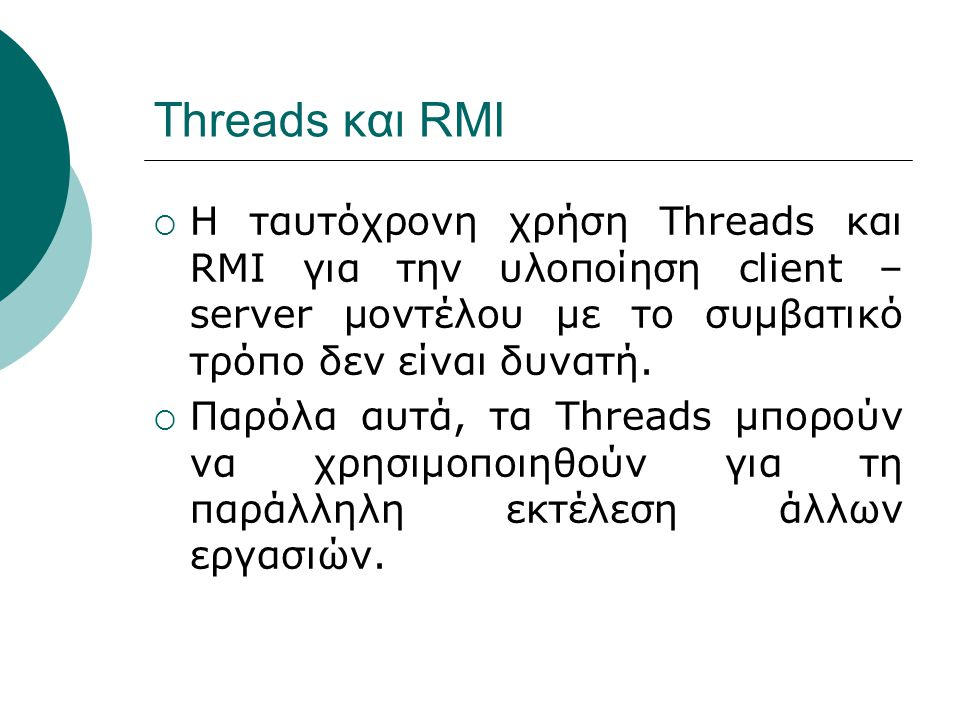 Threads και RMI Η ταυτόχρονη χρήση Threads και RMI για την υλοποίηση client – server μοντέλου με το συμβατικό τρόπο δεν είναι δυνατή.