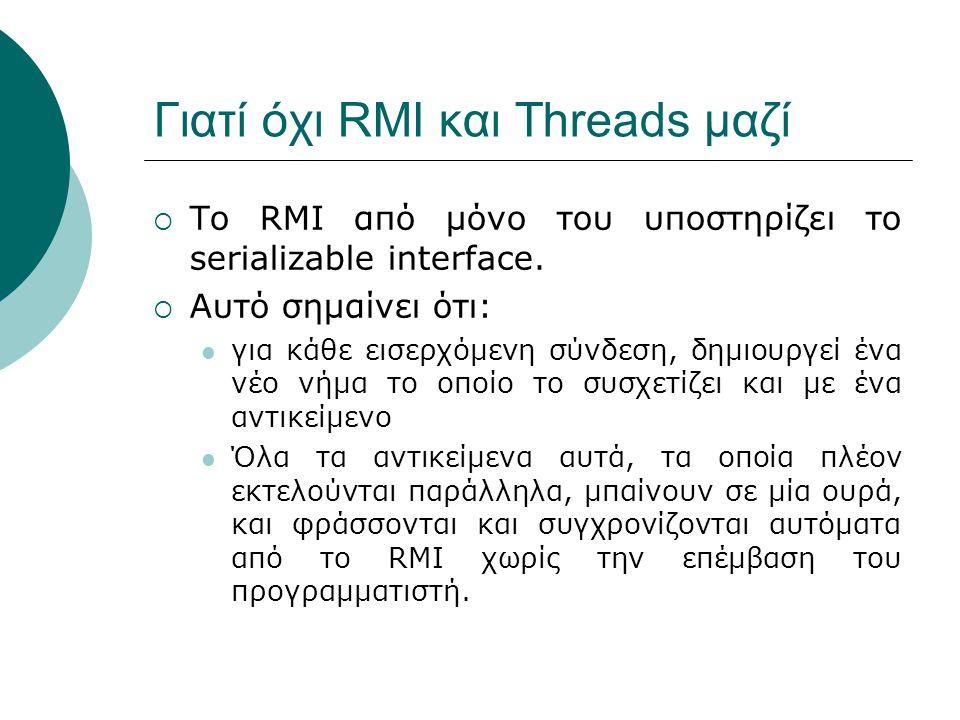 Γιατί όχι RMI και Threads μαζί
