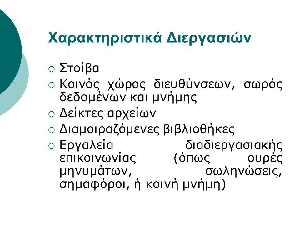 Χαρακτηριστικά Διεργασιών