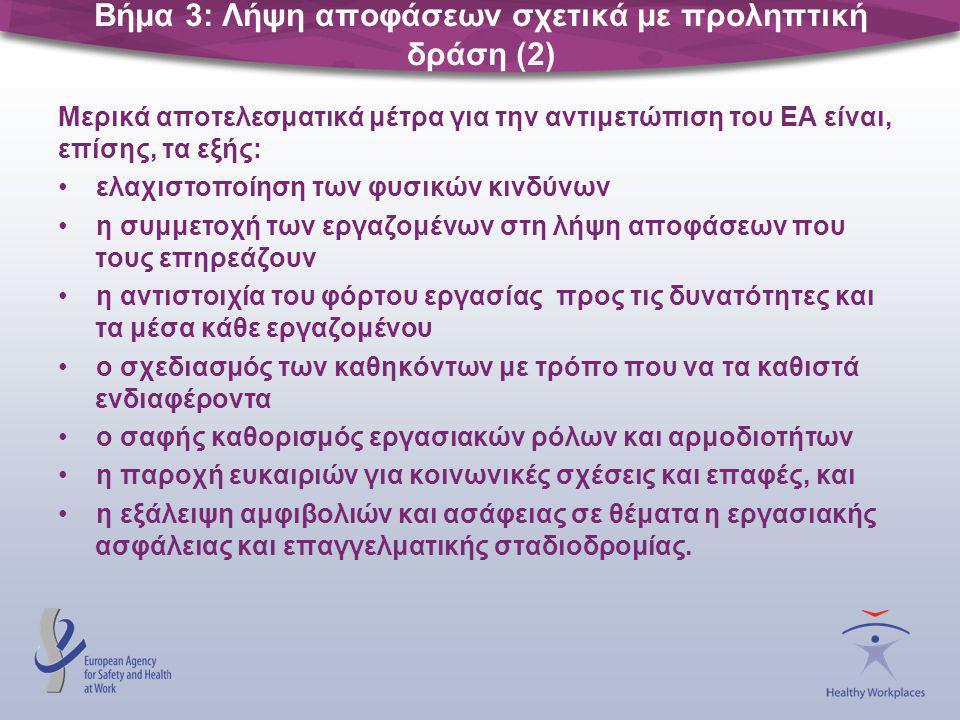Βήμα 3: Λήψη αποφάσεων σχετικά με προληπτική δράση (2)