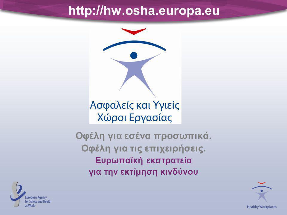 http://hw.osha.europa.eu Οφέλη για εσένα προσωπικά.