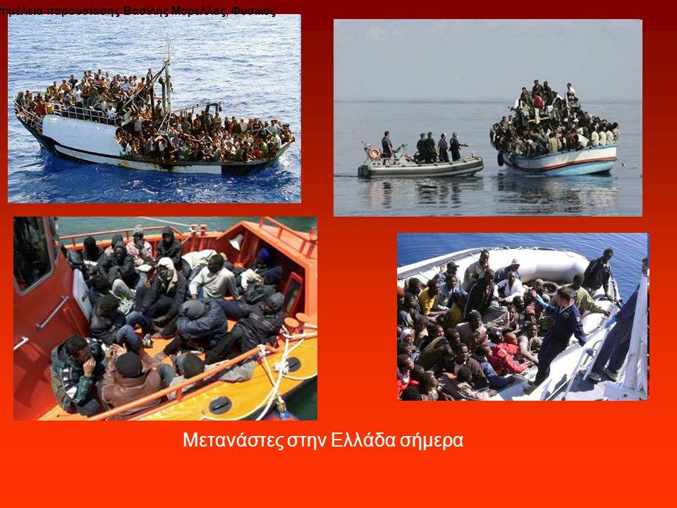Μετανάστες στην Ελλάδα σήμερα
