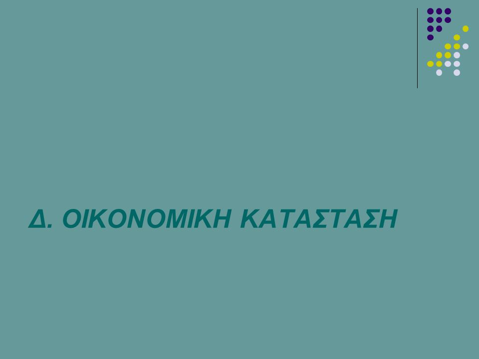 Δ. ΟΙΚΟΝΟΜΙΚΗ ΚΑΤΑΣΤΑΣΗ
