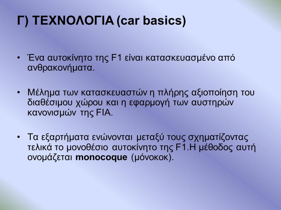 Γ) ΤΕΧΝΟΛΟΓΙΑ (car basics)