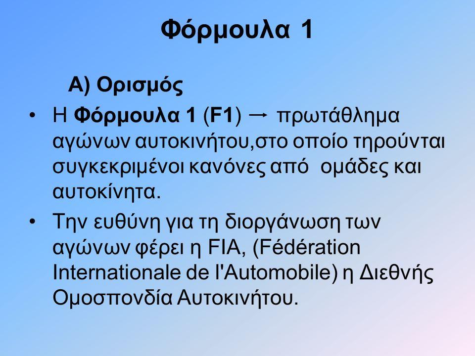 Φόρμουλα 1 Α) Ορισμός. Η Φόρμουλα 1 (F1) πρωτάθλημα αγώνων αυτοκινήτου,στο οποίο τηρούνται συγκεκριμένοι κανόνες από ομάδες και αυτοκίνητα.