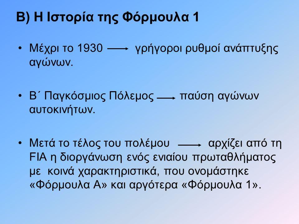 Β) Η Ιστορία της Φόρμουλα 1