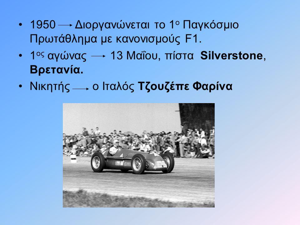 1950 Διοργανώνεται το 1ο Παγκόσμιο Πρωτάθλημα με κανονισμούς F1.