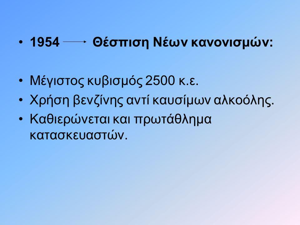 1954 Θέσπιση Νέων κανονισμών: