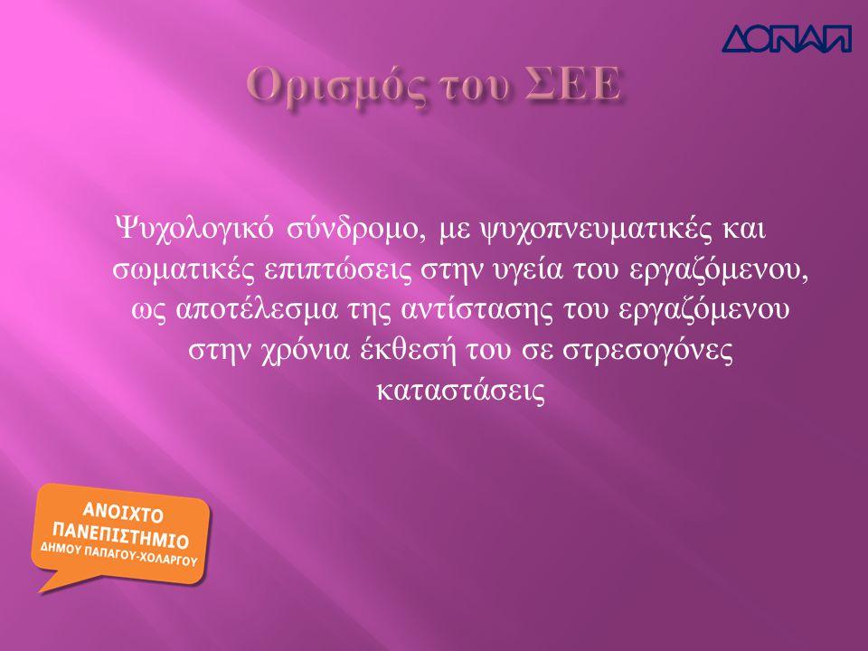 Ορισμός του ΣΕΕ