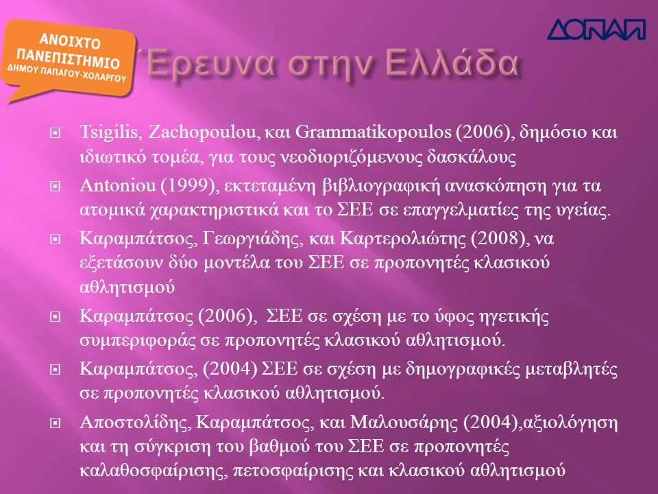 Έρευνα στην Ελλάδα Tsigilis, Zachopoulou, και Grammatikopoulos (2006), δημόσιο και ιδιωτικό τομέα, για τους νεοδιοριζόμενους δασκάλους.