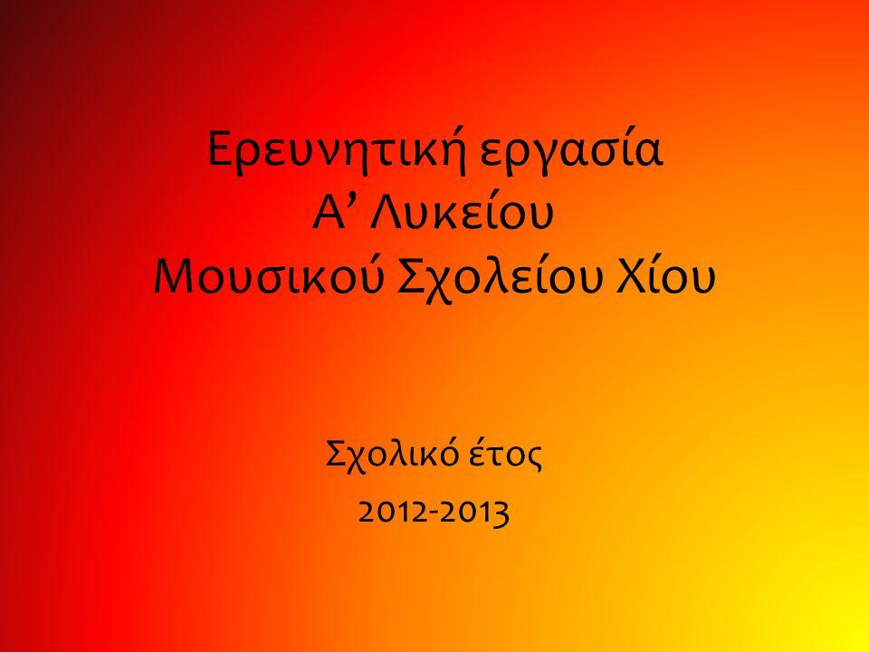Ερευνητική εργασία Α' Λυκείου Μουσικού Σχολείου Χίου