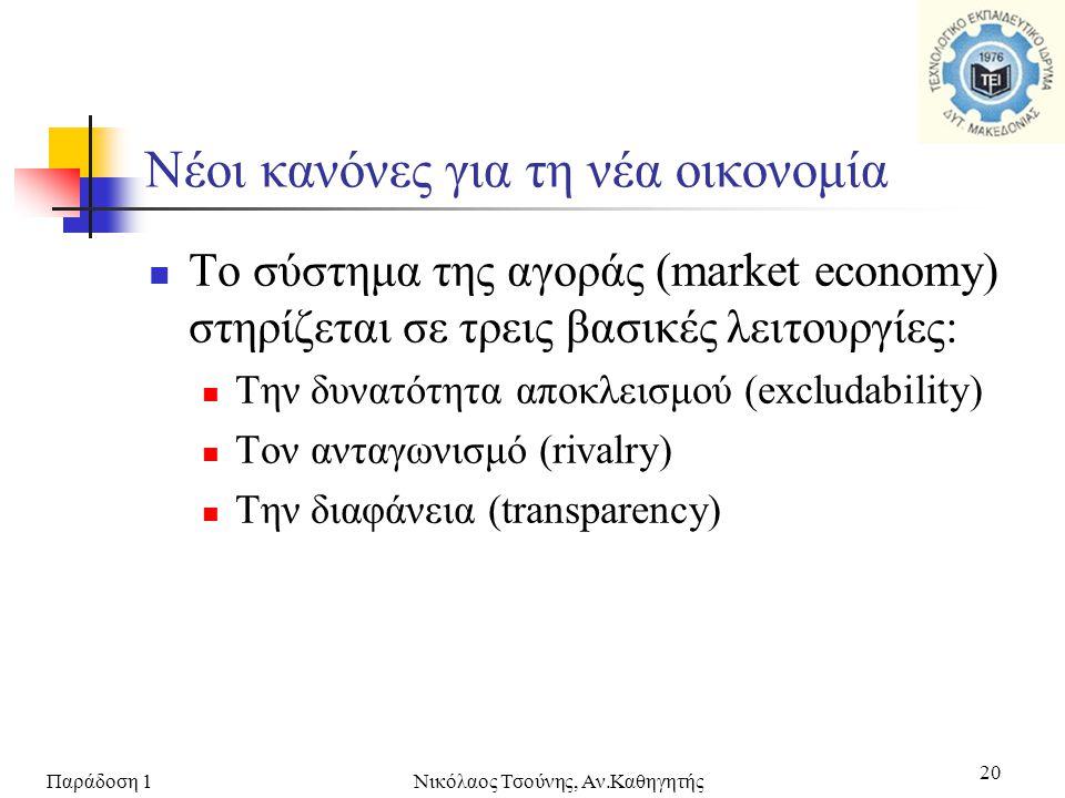 Νέοι κανόνες για τη νέα οικονομία