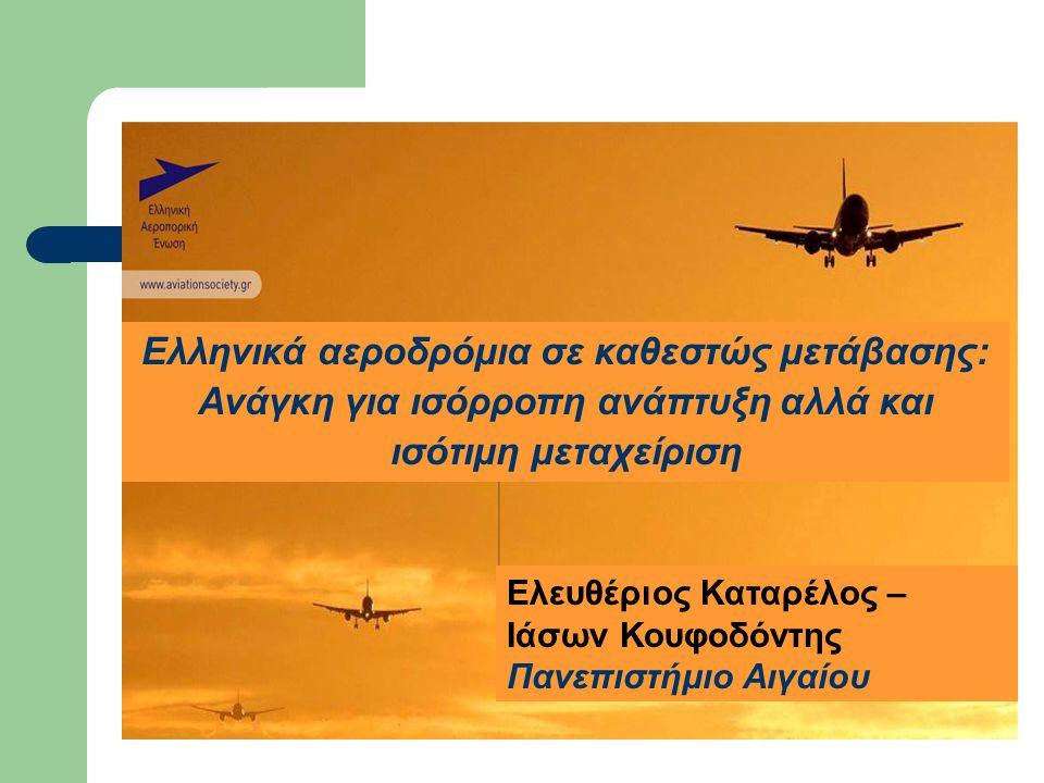 Ελληνικά αεροδρόμια σε καθεστώς μετάβασης: