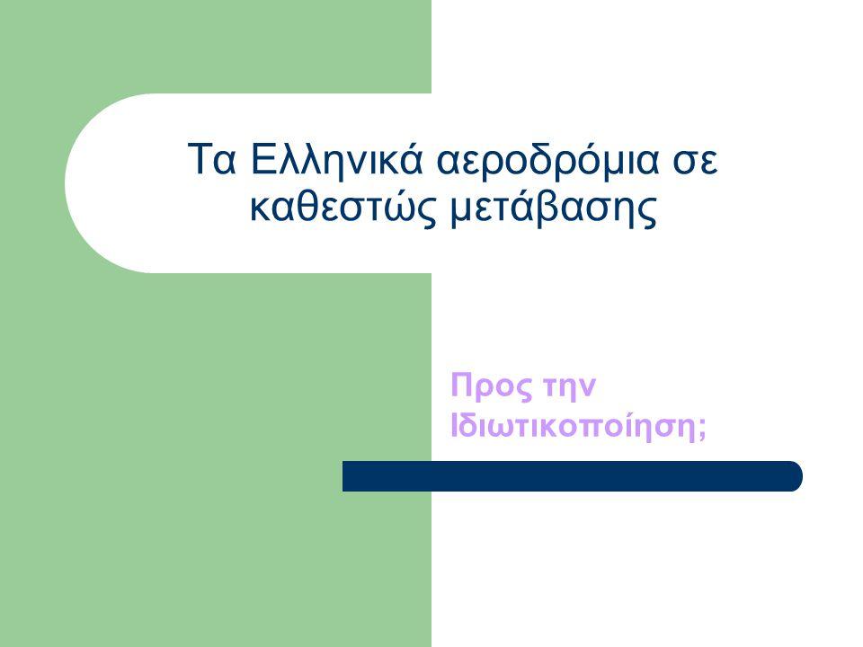 Τα Ελληνικά αεροδρόμια σε καθεστώς μετάβασης