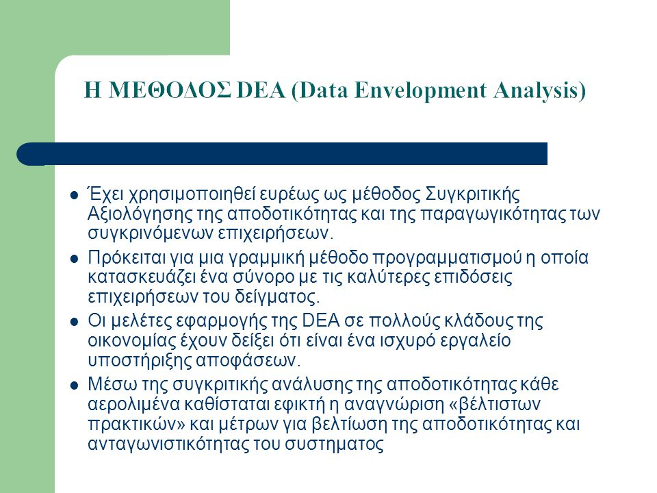 Η ΜΕΘΟΔΟΣ DEA (Data Envelopment Analysis)