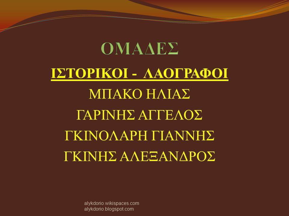ΟΜΑΔΕΣ ΙΣΤΟΡΙΚΟΙ - ΛΑΟΓΡΑΦΟΙ ΜΠΑΚΟ ΗΛΙΑΣ ΓΑΡΙΝΗΣ ΑΓΓΕΛΟΣ